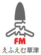 コミュニティーFM「えふえむ草津」開局へ-市民アナウンサー起用