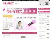 「キレイぱど滋賀版」-草津の企業が県内初の美容情報専門サイト